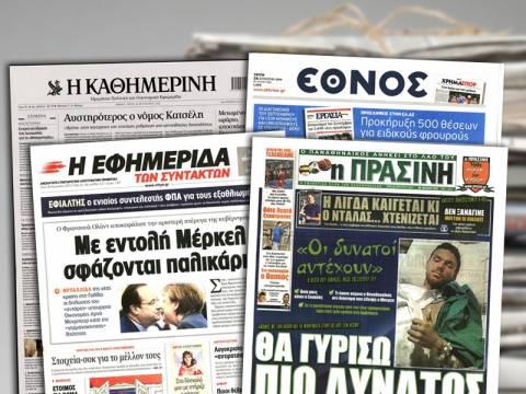 Διαβάστε τα πρωτοσέλιδα των σημερινών εφημερίδων