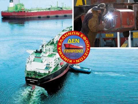 Έλληνες εφοπλιστές: Βάζουν «χέρι» στα ελληνικά ναυπηγεία μέσω Κίνας...