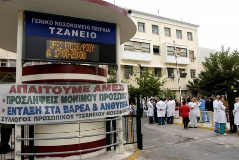 Η απάντηση του υπουργείου Υγείας στον ΙΣΠ για το Τζάνειο