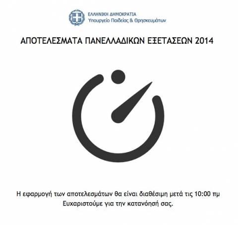 Βάσεις 2014: Τέλος η αγωνία-Στις 10:00 η ανακοίνωση των αποτελεσμάτων