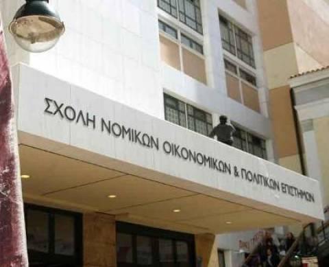 Βάσεις 2014: Η βάση εισαγωγής για τη Νομική Αθηνών
