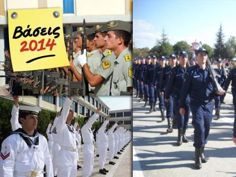 Βάσεις 2014: Στα ύψη στρατιωτικές και αστυνομικές σχολές λόγω… ανεργίας!