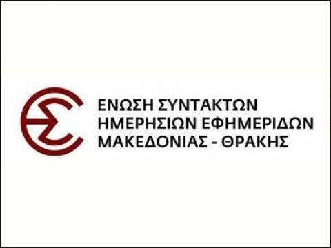 ΕΣΗΕΜ-Θ: Ζητεί τη λειτουργία πλήρους ραδιοτηλεοπτικού σχήματος στα πρότυπα της ΕΡΤ3