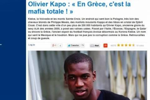 Γάλλος ποδοσφαιριστής μιλά για... μαφία στο ελληνικό ποδόσφαιρο