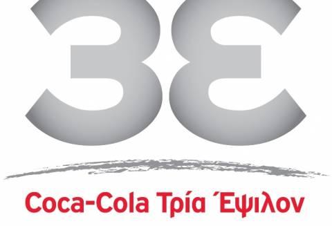 Η Coca-Cola Τρία Έψιλον ενισχύει τη διοικητική της ομάδα με 3 νέα  στελέχη