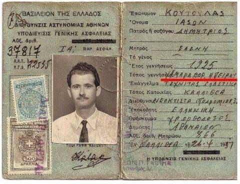 «Η ελληνική ταυτότητα των Χιμαριωτών»