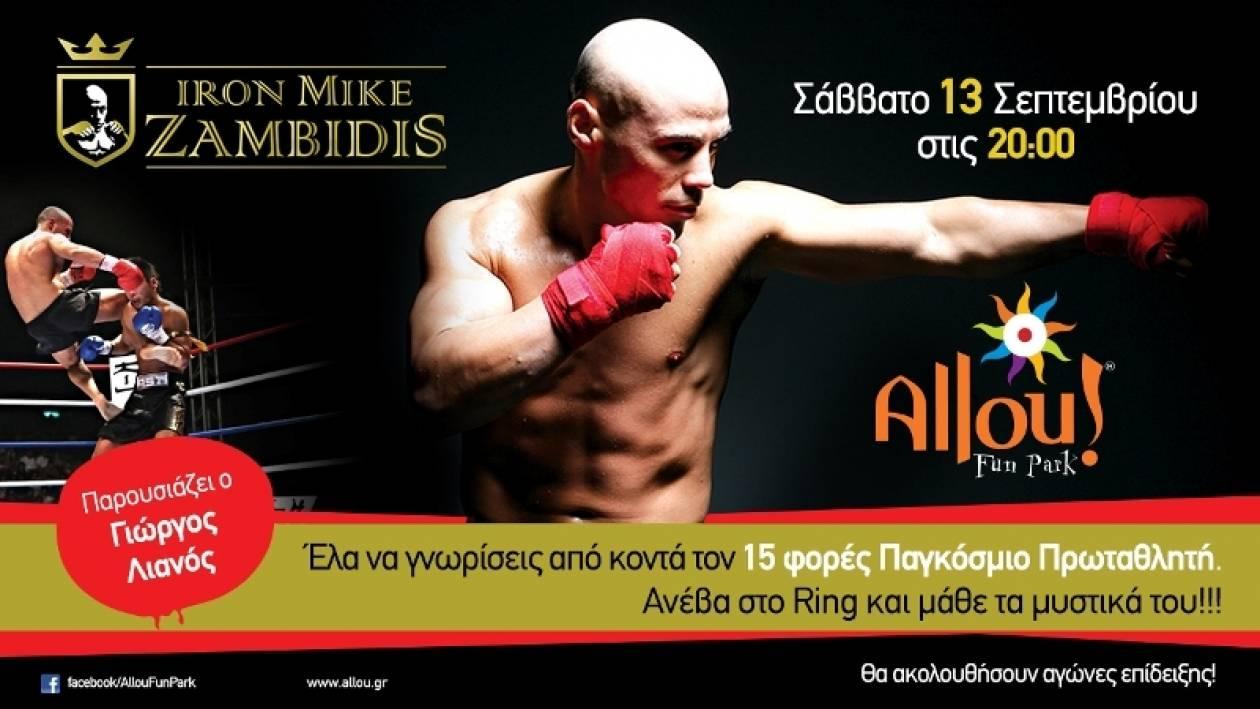 O Iron Mike Ζαμπίδης στο Allou! Fun Park!