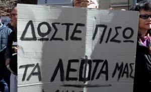 ΔΕΘ - Ομολογιούχοι: Έχουν αυτοκτονήσει 17 άνθρωποι και αρνούνται να μας συναντήσουν