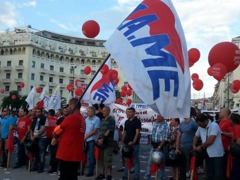 Σε εξέλιξη η συγκέντρωση του ΠΑΜΕ στην Θεσσαλονίκη