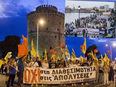 ΔΕΘ: Ολοκληρώθηκαν χωρίς επεισόδια τα συλλαλητήρια