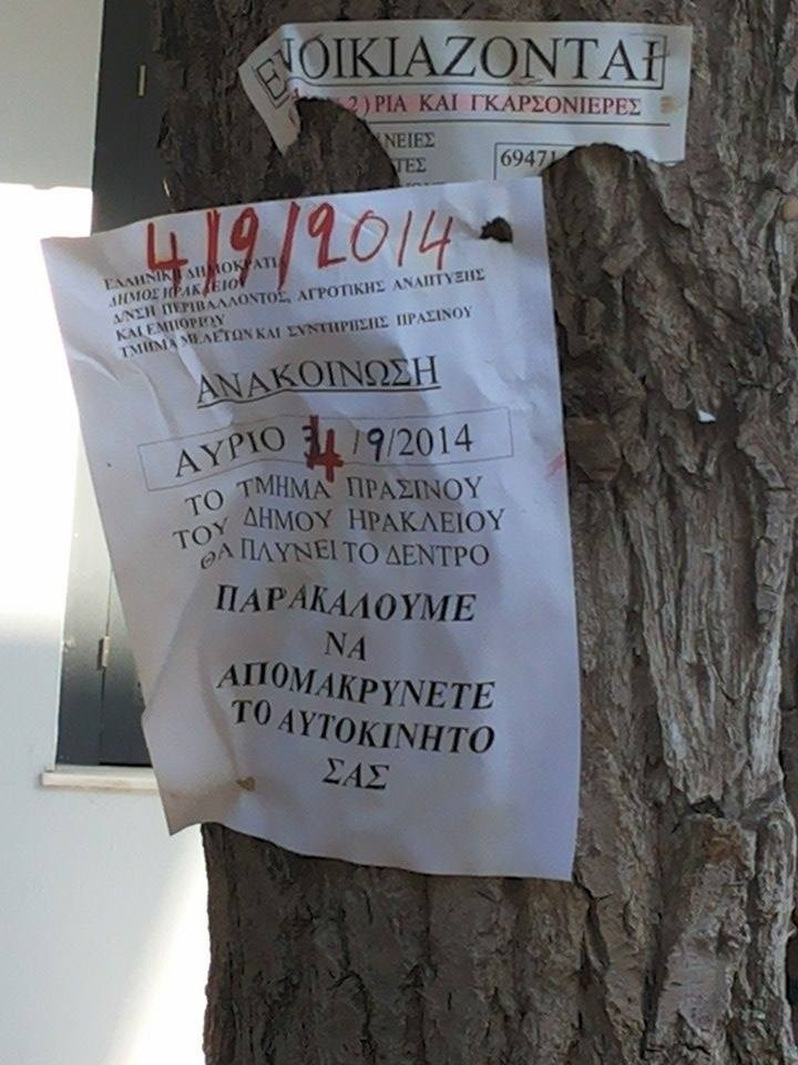 Κρήτη: «Σαρώνει» η εικόνα-Βρείτε τι θέλει να πει ο… ποιητής (pic)