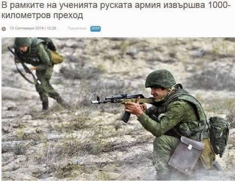 Ρωσικές ασκήσεις σε γραμμή 1.000 χιλιομέτρων