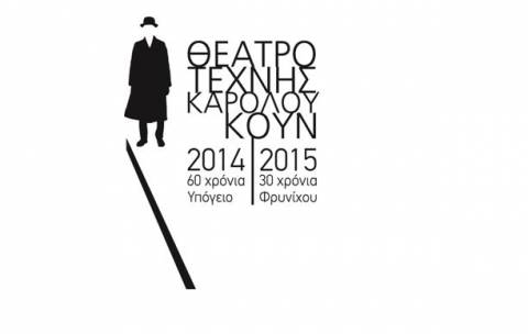 Θέατρο Τέχνης Κάρολος Κουν: Ανακοινώθηκε το νέο πρόγραμμα