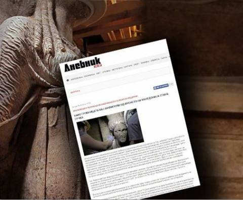 Αμφίπολη: «Πουλάνε τρέλα» οι Σκοπιανοί-Καταγγέλλουν το BBC για τον ελληνικό τάφο