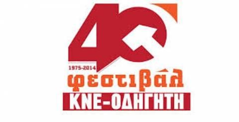 40ο Φεστιβάλ ΚΝΕ-Οδηγητή από 18-20 Σεπτεμβρίου