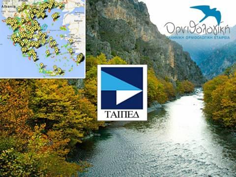 ΤΑΙΠΕΔ: Στο «σφυρί» και η σπάνια φυσική κληρονομιά της Ελλάδας