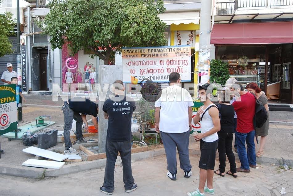 Παύλος Φύσσας: Έτοιμο το μνημείο στο σημείο της δολοφονίας του (pics)