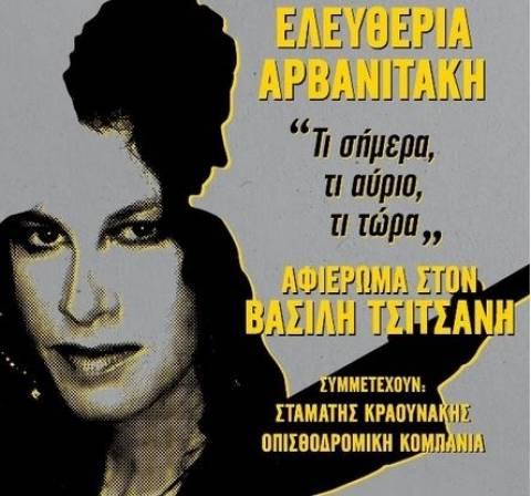 Η Ελευθερία Αρβανιτάκη στο Ηρώδειο: «Τι σήμερα, τι αύριο, τι τώρα»
