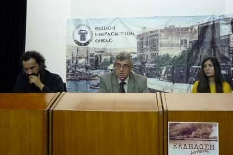 Στη Θήβα ζωντάνεψαν μνήμες του Μικρασιατικού Ελληνισμού