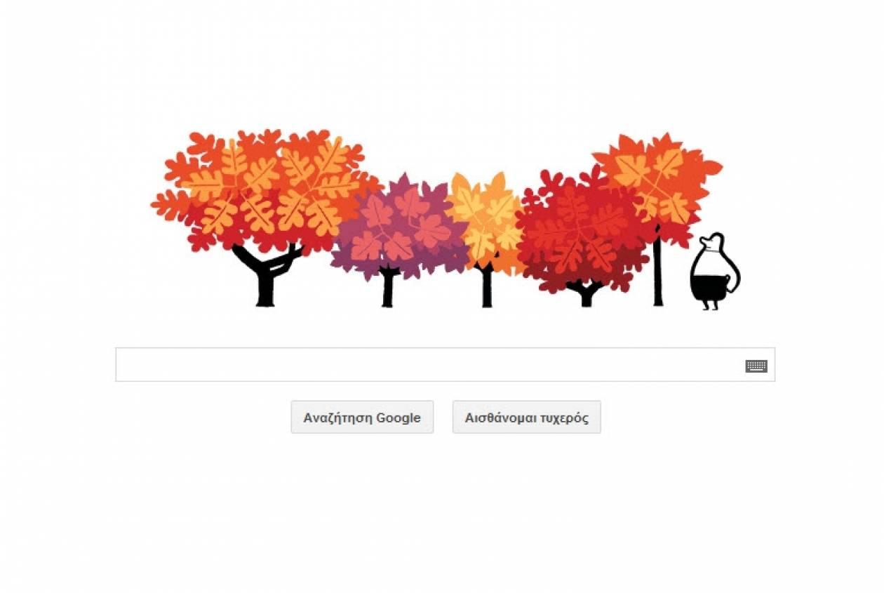 Φθινοπωρινή Ισημερία: Η πρώτη μέρα του Φθινοπώρου μέσα από τη Google