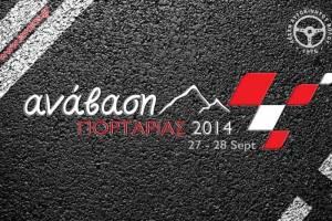 Παν. Πρωτάθλημα Αναβάσεων: 34η  Ανάβαση Πορταριάς 2014