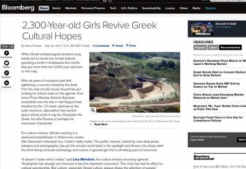 Αμφίπολη: Bloomberg - «Οι Καρυάτιδες αναβιώνουν τις ελπίδες της Ελλάδας»