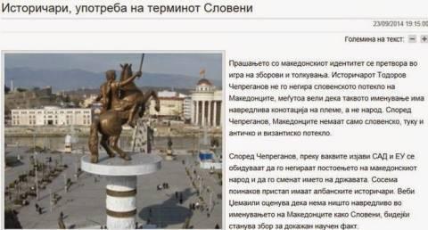 Σκόπια: «Οι Αμερικανοί και οι Ευρωπαίοι γνωρίζουν ότι είμαστε Σλάβοι»