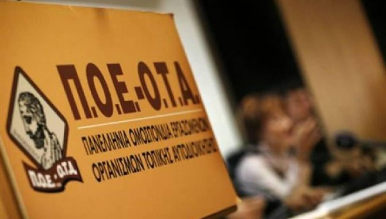 ΠΟΕ-ΟΤΑ: Κινητοποιήσεις κατά της αξιολόγησης την Τρίτη (30/9)