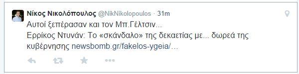 nikolopoulos 1