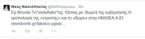 nikolopoulos 2
