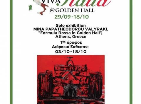 Golden Hall: Εκθέσεις από τη Μίνα Παπαθεοδώρου-Βαλυράκη