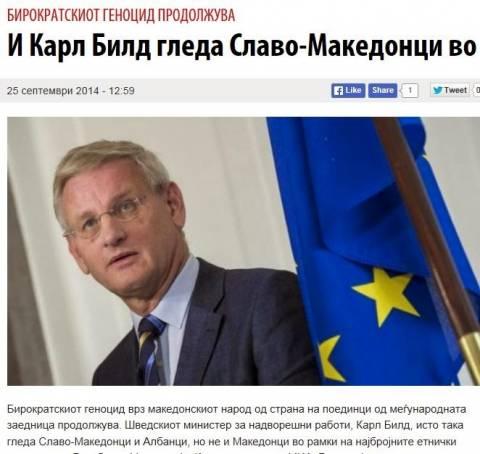 Βέτσερ: Και ο ΥΠΕΞ της Σουηδίας μας βλέπει ως Σλάβους...