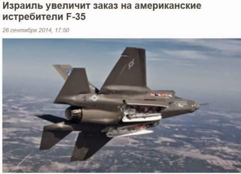 Το Ισραήλ θα αυξήσει την παραγγελία για αμερικανικά F-35