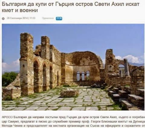 Η Βουλγαρία θέλει να αγοράσει το νησί του Αγίου Αχιλλείου στις Πρέσπες