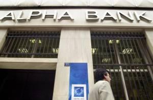 Alpha Bank: Ολοκληρώθηκε η εξαγορά της Citi στην Ελλάδα