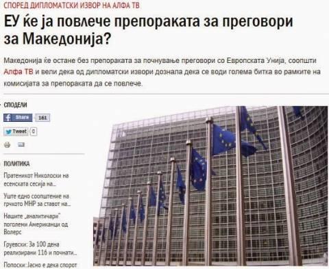 Σκόπια: Η ΕΕ ενδέχεται να αποσύρει τη σύσταση για διαπραγματεύσεις για τα Σκόπια