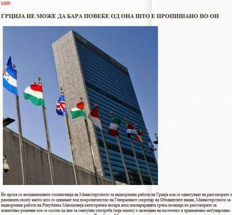 ΥΠΕΞ Σκοπίων: Η Ελλάδα δημιουργεί ψευδή εντύπωση στο θέμα της ονομασίας