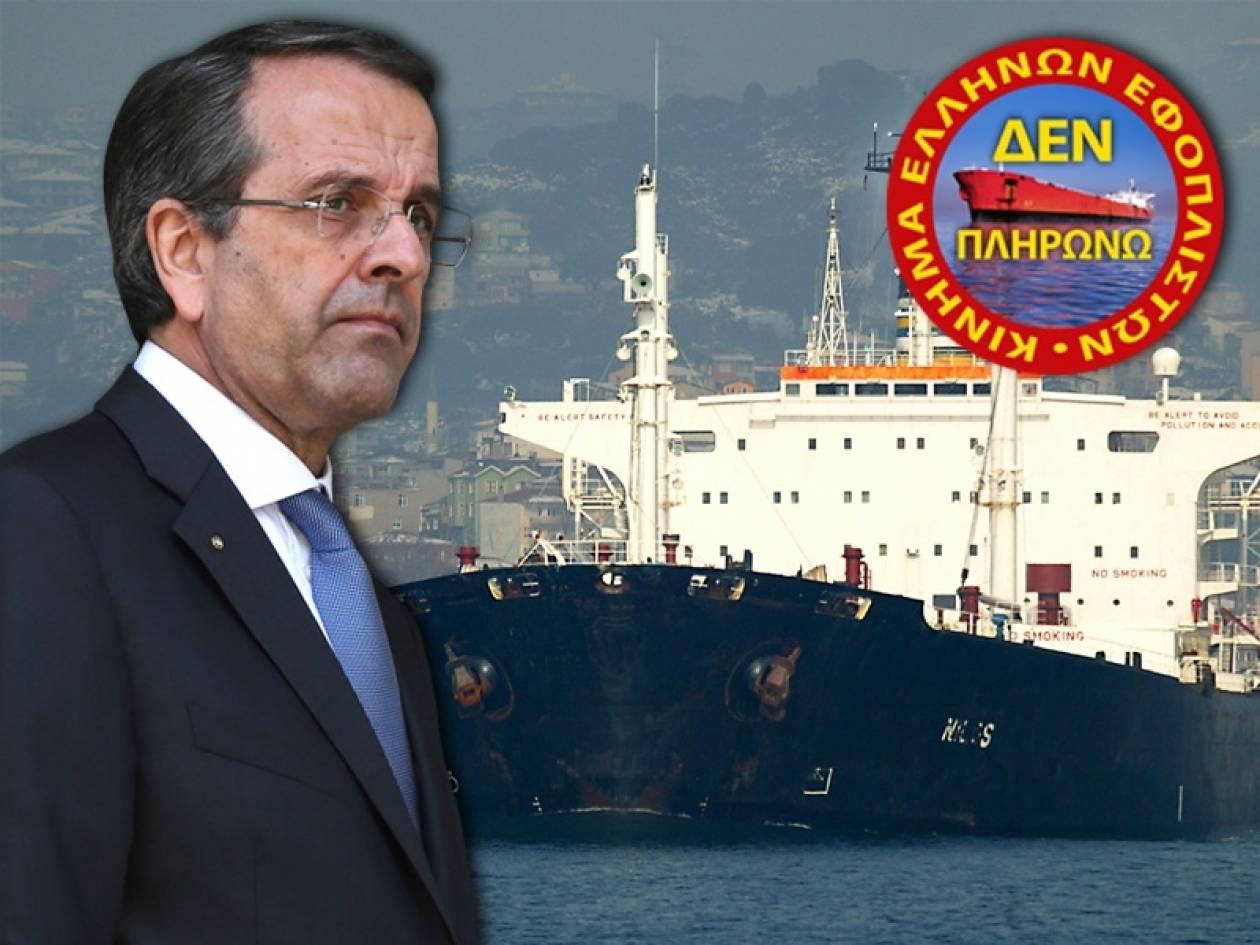 Νέο «δώρο» στους Έλληνες εφοπλιστές