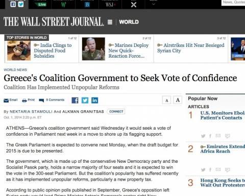 Ο διεθνής Τύπος για την ψήφο εμπιστοσύνης