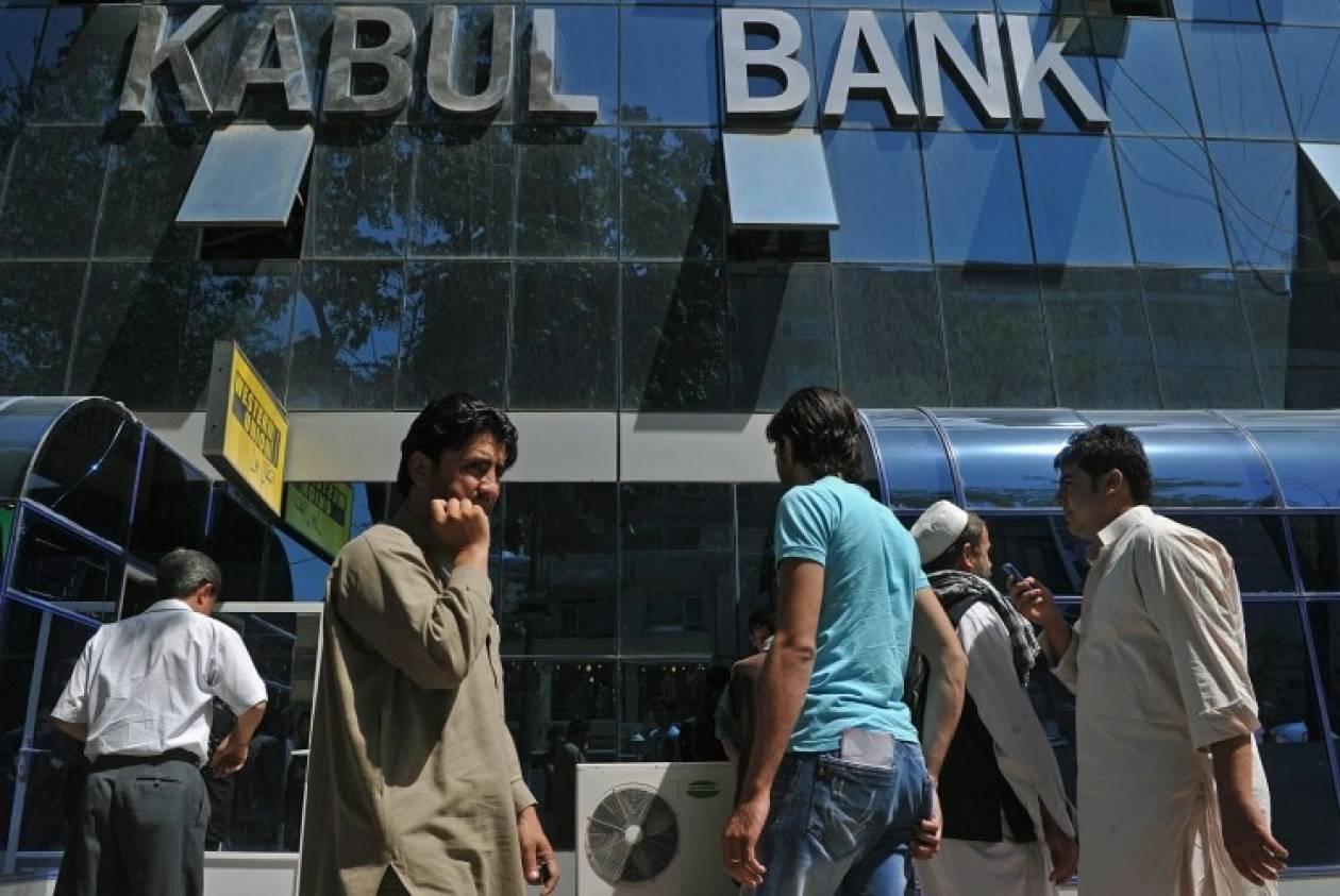 Αφγανιστάν: Ανοίγει ο φάκελος του σκανδάλου της Kabul Bank με εντολή του προέδρου Γάνι