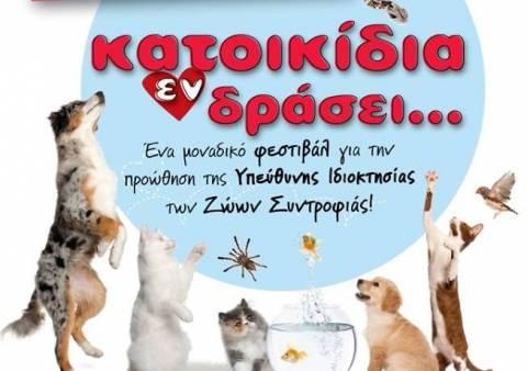 «Κατοικίδια Εν Δράσει 2014»- Ημέρα γιορτής για όλα τα ζώα συντροφιάς