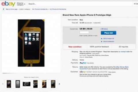 Απίστευτη γκάφα: Του έστειλαν λάθος iPhone αξίας... 61.000 δολαρίων!