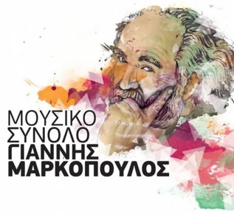 Μουσικό Σύνολο «Γιάννης Μαρκόπουλος» στο Half Note