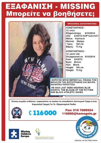 Εξαφάνιση 12χρονου στον Κορυδαλλό (pic)
