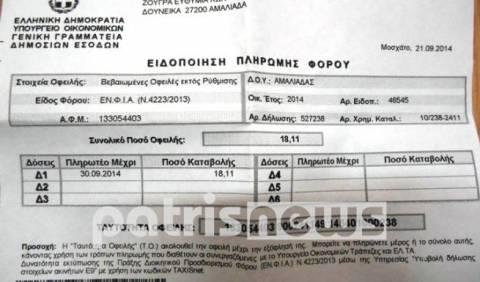 ΕΝΦΙΑ: Έστειλαν ειδοποιητήριο σε γυναίκα που έχει πεθάνει από το 2006!