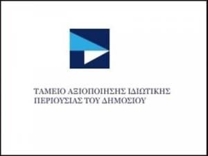 ΤΑΙΠΕΔ: Εισέπραξε 10 εκάτ. ευρώ από την πώληση έξι ακινήτων του Δημοσίου