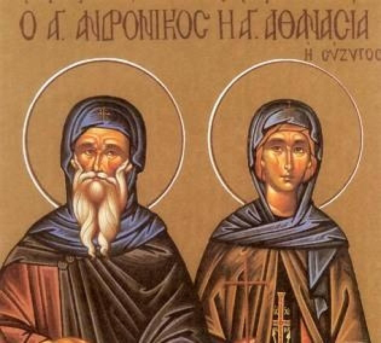 Οι Άγιοι Ανδρόνικος και Αθανασία εορτάζουν στις 9 Οκτωβρίου - Newsbomb - Ειδησεις