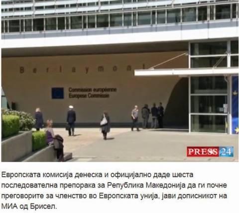 Έκτη σύσταση στα Σκόπια για διαπραγματεύσεις με ΕΕ