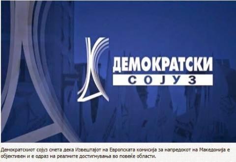 Κόμμα Σκοπίων: «Η ΕΕ δεν διαθέτει μηχανισμό για την επίλυση του ονόματος»