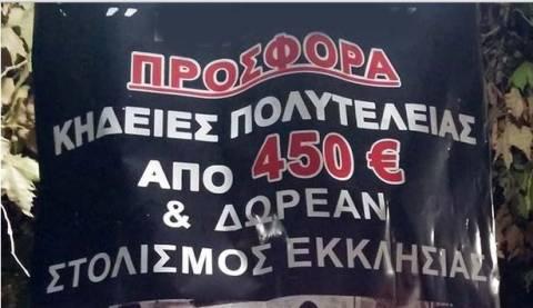 Λάρισα: Η κρίση «χτύπησε» τις κηδείες–Με 450 ευρώ και ο στολισμός της εκκλησίας
